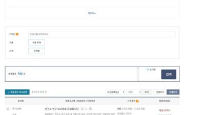 워크넷, 정부 인증 우수기업 '테마별 채용관'으로 특별대우