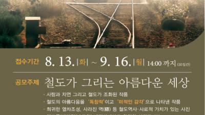 코레일, 9월 16일까지 제10회 철도사진공모전 개최