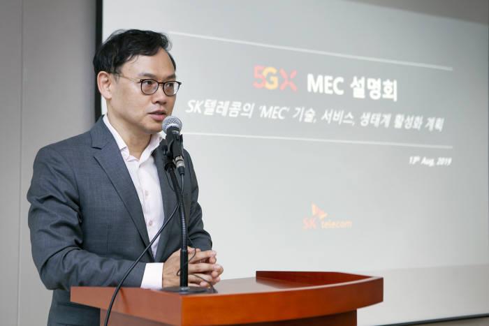 SK텔레콤이 세계 최초 기지국 단에 모바일에지컴퓨팅(MEC) 적용이 가능한 초엣지 기술을 개발하는 등 차별화된 5GX MEC 플랫폼을 선보인다. 이강원 SK텔레콤 클라우드랩스장이 5GX MEC를 소개하고 있다.