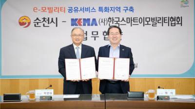한국스마트이모빌리티협회-순천시, '이모빌리티 기반 공유 플랫폼 표준도시' 선점