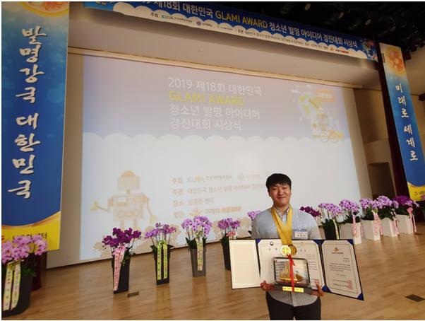 차경준 신라대생, 청소년 발명대회 장관상