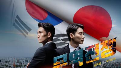 일본 투자기업 철수 준비...전국 지자체 '전전긍긍'