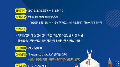 광주창조경제혁신센터, 28일까지 중장년 예비창업자 모집