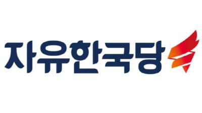 {htmlspecialchars(자유한국당, 수석대변인 김명연·당대표 비서실장 김도읍 임명)}