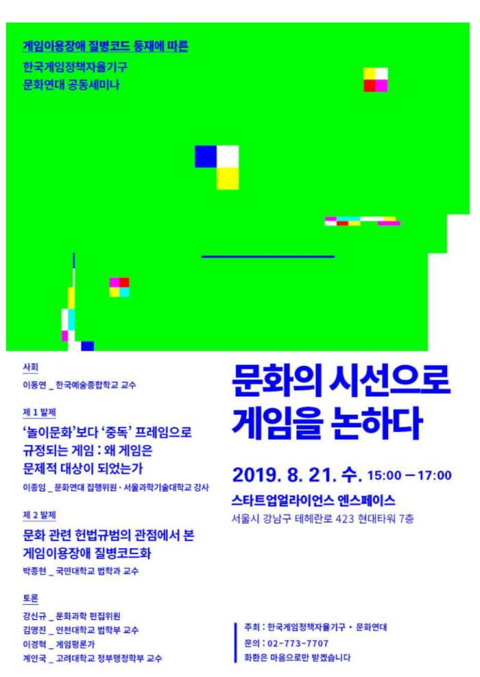 한국게임정책자율기구-문화연대, 8월 21일 공동 학술세미나 개최