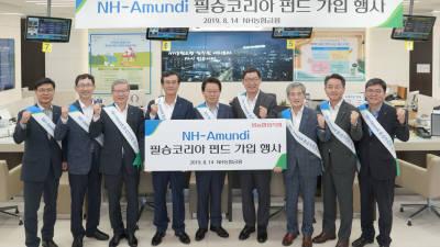 김광수 농협금융 회장, NH아문디 필승코리아 펀드 가입