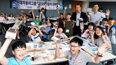 현대차그룹, '자동차 과학캠프·교실' 개최