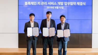 신한은행, 블록체인 키 보관 서비스 개발 업무협약