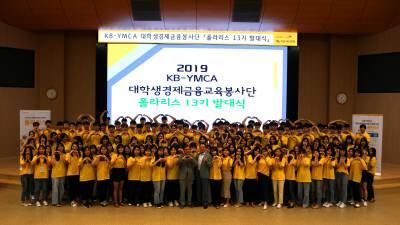 KB금융, 경제금융교육 봉사단 13기 발대식 개최