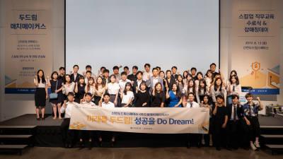 신한금융, 잡(Job) 매칭데이 개최