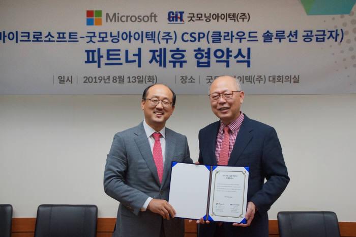 이주찬 굿모닝아이텍 대표(오른쪽)가 장홍국 한국마이크로소프트 부사장과 CSP파트너 제휴 협약을 체결하고 기념 촬영을 하고 있다.