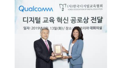 퀄컴, 한국디지털교육협회 '공로상' 수상
