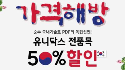 유니닥스, 광복절 기념 '가격해방 이벤트' 실시… 50% 할인