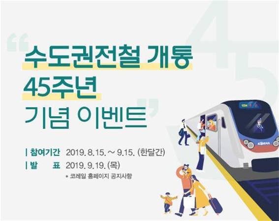 """코레일, 수도권전철 개통 45주년 이벤트...""""기념품 100명 쏜다"""""""