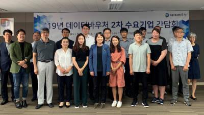 데이터산업진흥원, 데이터바우처 2차 수요기업 간담회 개최