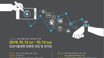 삼성융합의과학원-DHP, 내달 12일 '디지털헬스 해커톤 2019' 개최