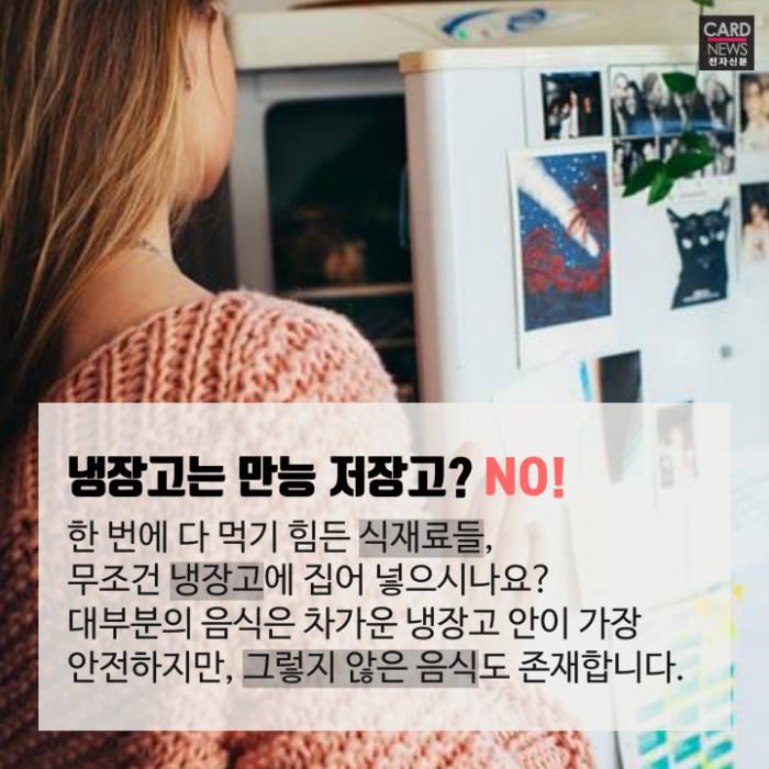 [카드뉴스]냉장고에 넣지 마세요