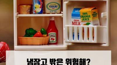 냉장고에 넣지 마세요