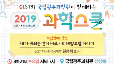 국립광주과학관-GIST, 21일 '해양오염' 과학스쿨 개최