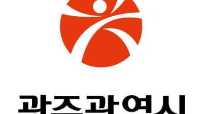 광주시, 12개 유관기관과 R&D지원체계 강화 NOU