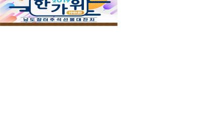 남도장터, 추석 연휴 최대 47% 할인 온라인 특판행사