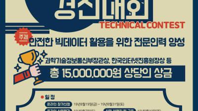 KISA, 개인정보 비식별 기술 경진대회 개최한다