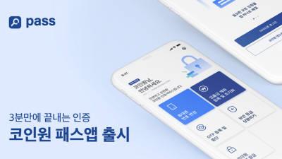 코인원, 비대면 인증 앱 '코인원 PASS' 출시