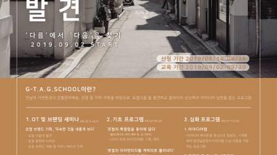 전남콘텐츠코리아랩, 28일까지 'G-태그 스쿨 1기' 수강생 모집