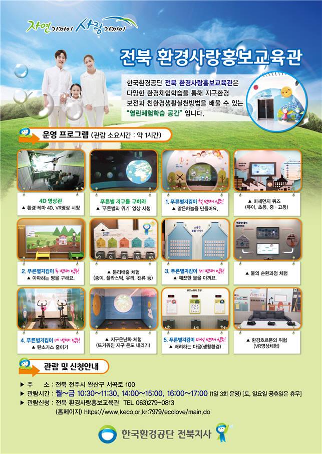 전북 환경사랑홍보교육관 포스터. [자료:한국환경공단]