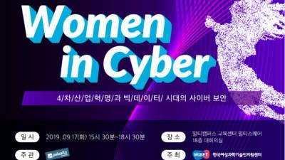 사이버 보안 여성 리더 노하우 공개...9월 17일 '우먼 인 사이버' 열려