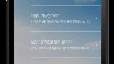 어려운 보험급 지급, 앱 하나로 뚝딱...'실비야' 인기몰이