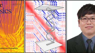 손석균 목포대 교수, 英 연구팀과 3D 그라파이트내 양자 홀 효과 첫 관측