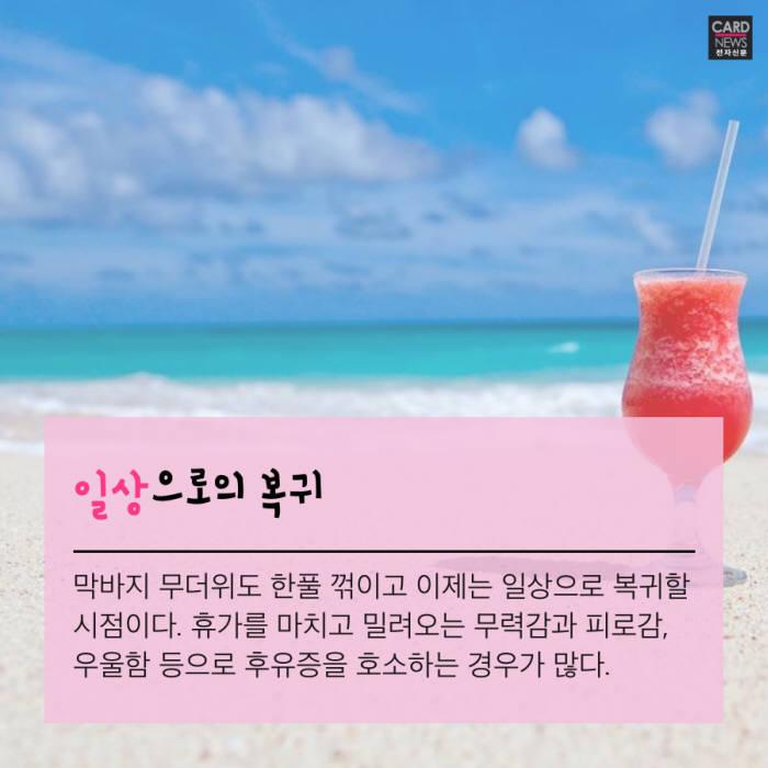 [카드뉴스]일상으로 복귀…휴가 후유증 극복법