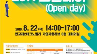 기정원, '2019 기술커뮤니티 오픈데이(Open Day)' 행사 개최