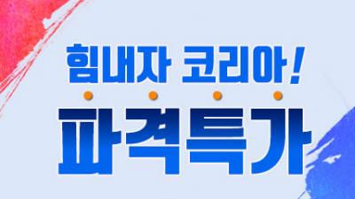 코레일, KTX '힘내자 코리아' 특가 상품 출시 7일 누적 판매 5만2000석 돌파