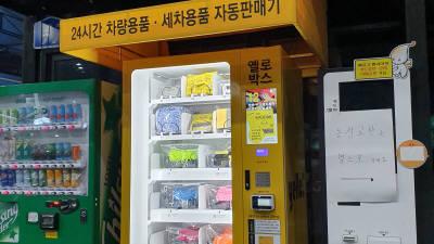 옐로박스, 차량·세차용품 자동판매기 통해 세차장 시장 공략