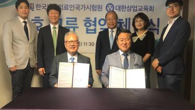 한국보건의료인국가시험원, 대한상업교육회와 업무협약(MOU) 체결… 평가체계 수준 향상 기대