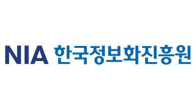 NIA, 공공기관 최초 전체 IT시스템 민간 클라우드 올인