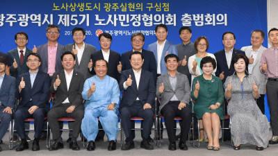 """광주시, 제5기 노사민정협의회 출범…""""일자리 창출 역량 결집"""""""