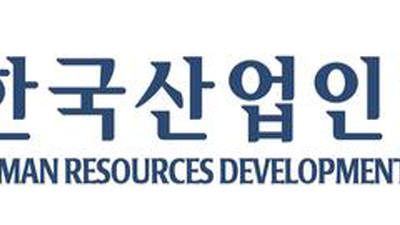 산업인력공단, 과정평가형자격 공모전 시상식 개최
