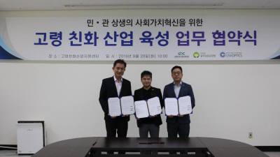 링크옵틱스-광주보훈요양원-고령친화산업센터, 고령친화산업 육성 업무협약