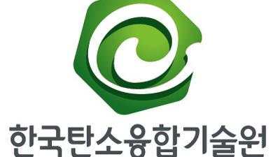 한국탄소융합기술원, 고강도 탄소복합재용 보강재 국산화 추진
