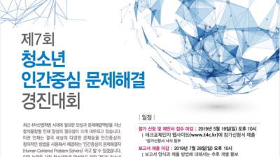 UST, '제7회 청소년 인간중심 문제해결 경진대회' 개최