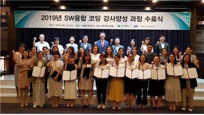 DIP, 21일 SW융합 코딩강사양성 과정 수료식 개최