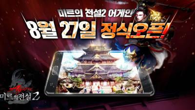 넷블루게임즈, '미르의 전설2 어게인' 이달 27일 출시