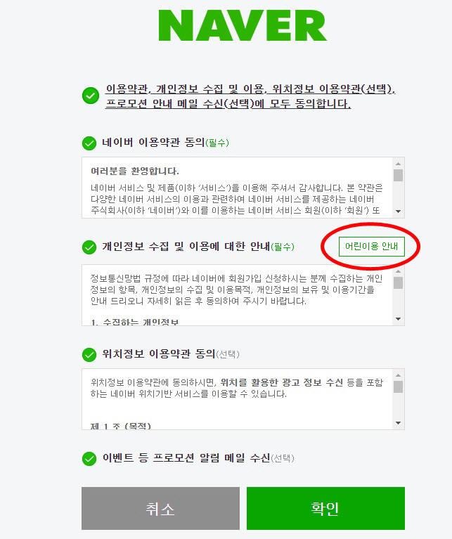네이버 회원가입 홈페이지 캡쳐.