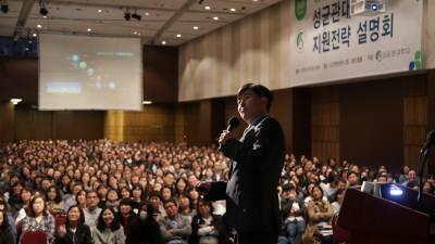 성균관대, 25일 '2020학년도 수시지원전략 설명회' 개최