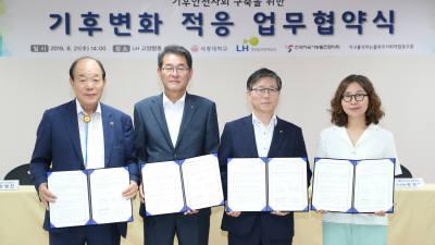 LH, 세종대와 기후변화 대응 업무협약 체결