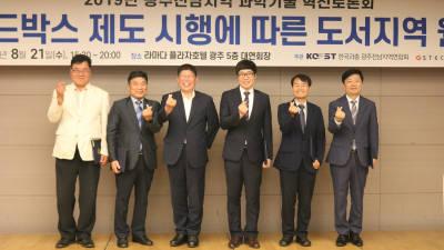 '규제샌드박스 원격진료' 광주전남 과학기술 혁신토론회 개최
