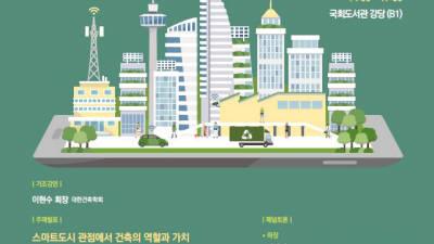정보통신공사협회-강훈식 더민주 의원, 스마트빌딩 활성화 세미나 개최